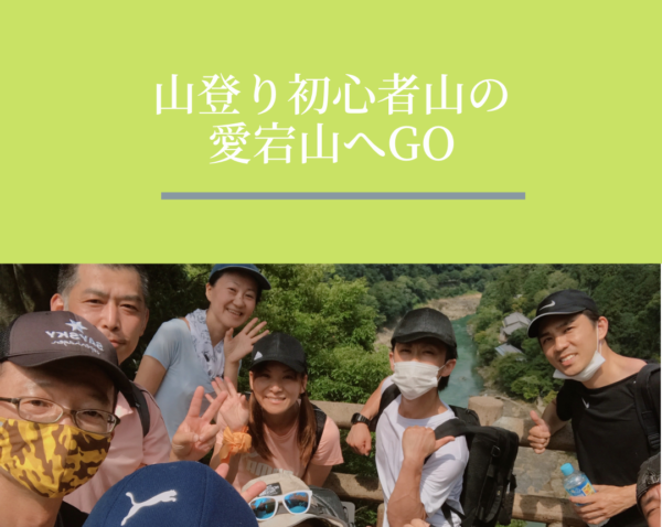 【嵐山】山登り初心者さんの愛宕山へGO/山ガール(ボーイ)応援企画