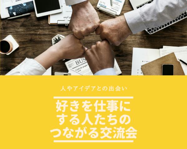 オンライン+musubi スイーツが届きます)好きを仕事にする人たちのつながる交流会