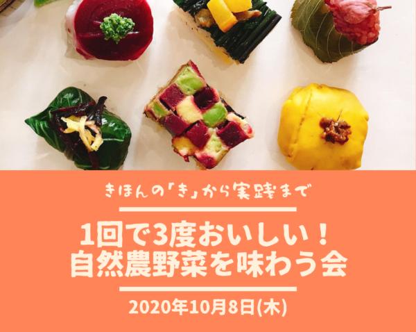 【大宮】1回で3度おいしい!自然農野菜を味わう会「自然農のキホンのキ」「プランターで自然農講座」「ベジ寿司ランチ」