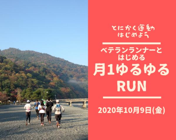 【嵐山】ベテランランナーとはじめる 月1ゆるゆるRUN