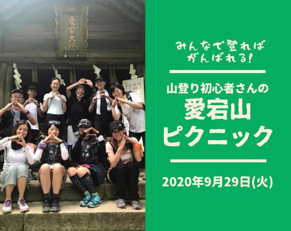 【嵐山】山登り初心者さんの愛宕山ピクニック/山ガール(ボーイ)応援企画