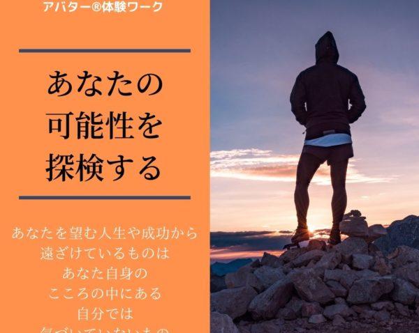 【祇園】あなたの可能性を探検するアバターミニコース