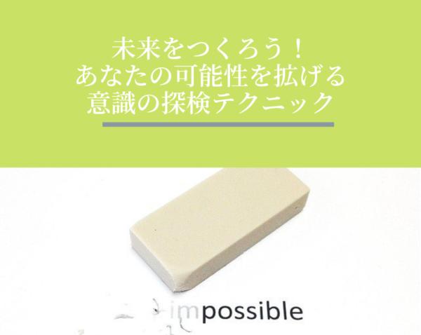 【祇園】12/18(金)20(日)22(火)あなたの可能性を探検するアバターミニコース