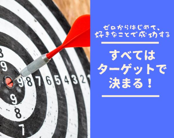 【祇園鴨川】ゼロからはじめて、好きなことで成功する/すべてはターゲットで決まる!