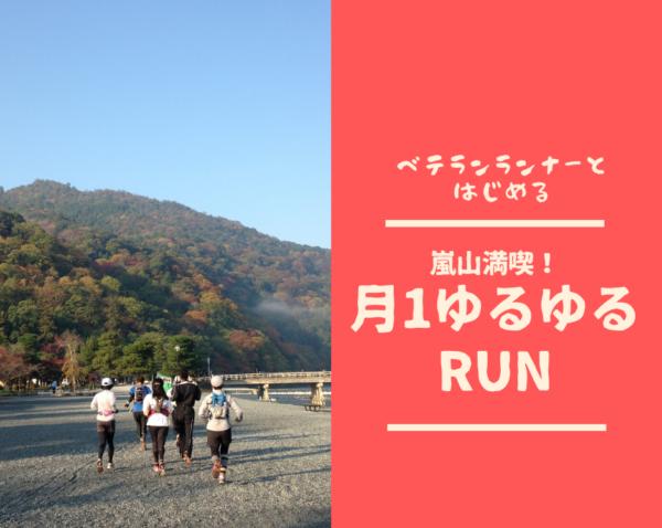 【嵐山】6月24日(木) 嵐山満喫!月1ゆるゆるRUN