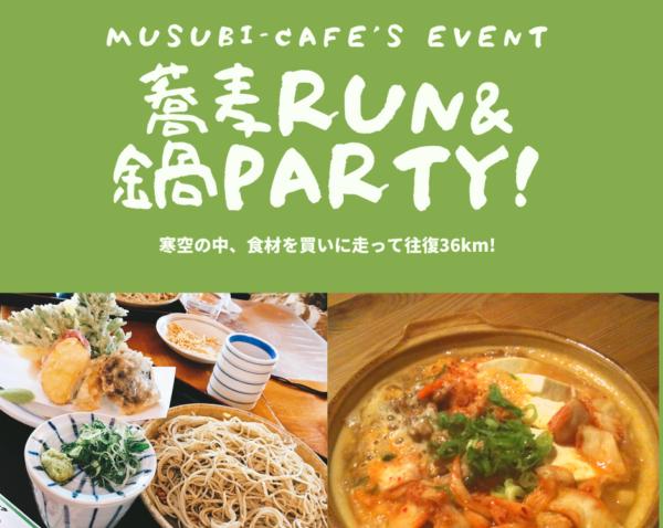 【嵐山】1月16日(土)がっつり蕎麦RUN&鍋パーティしよう!