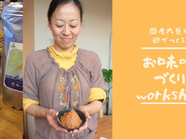 【嵐山】1月9日(土)〜3月14日(日)国産有機大豆と麹の味噌作りワークショップ