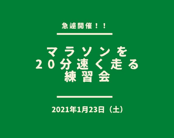 【嵐山】マラソンを20分速く走る練習会