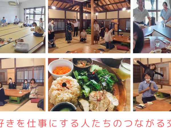 【嵐山】8月26日(木) <昼の部>好きを仕事にする人たちのつながる交流会