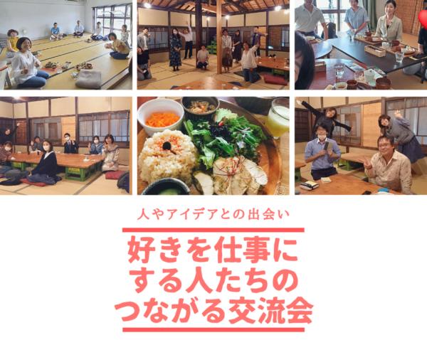 【大宮】8月17日(火) 好きを仕事にする人たちのつながる交流会