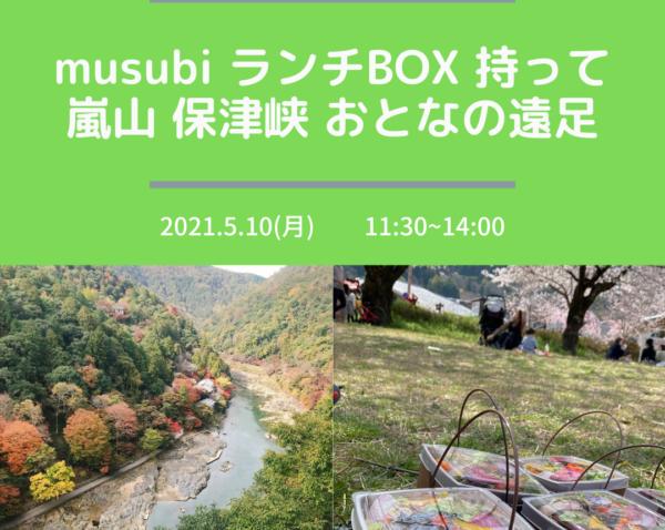 【嵐山】musubiランチBOXを持って、嵐山・保津峡 大人の遠足