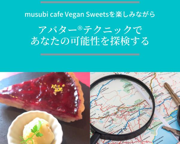 【嵐山】musubi Sweetsを楽しみながら/アバター®︎テクニックで、あなたの可能性を探検する