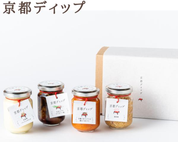 京都のこだわり食材使用の自家製調味料「京都ディップ」新発売!