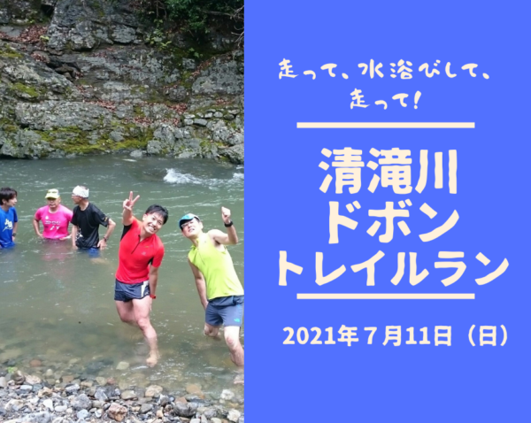 【嵐山】清滝川ドボントレイルラン