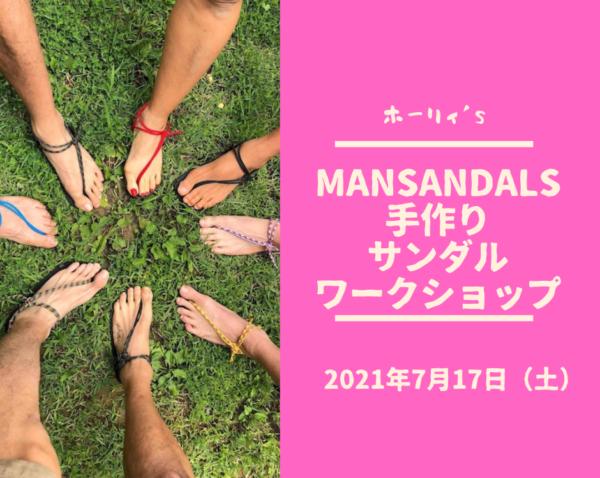 【嵐山musubi-cafe】ホーリィ's手作りサンダル(MANSANDALS) ワークショップ