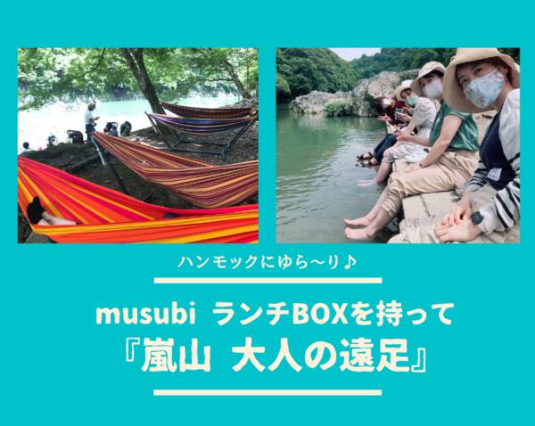【嵐山】8/16(月)musubi ランチBOXを持って『 大人の遠足』ハンモックRideつき