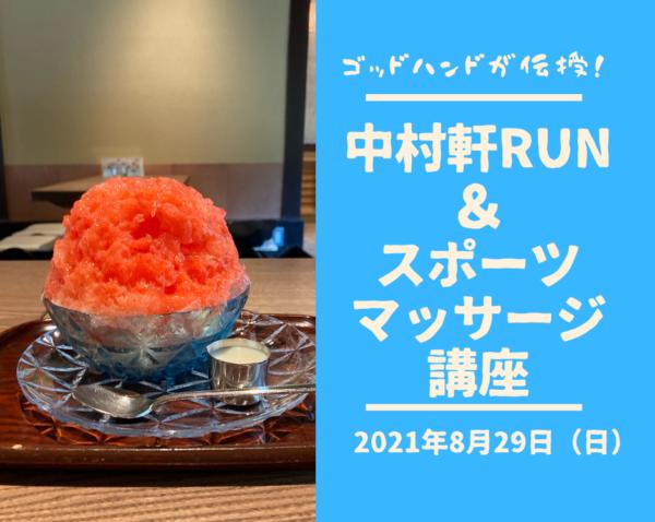 【嵐山】中村軒のかき氷ラン&スポーツマッサージ講座