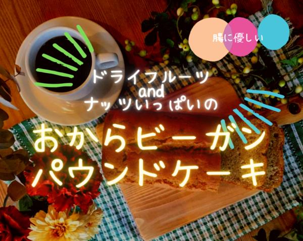 【嵐山】9月15日(水) 腸にも優しい!ドライフルーツ&ナッツいっぱいのおからビーガン パウンドケーキ講座